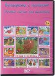 DVD «Лучшие сказки для малышей»