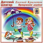 Евгений Крылатов Прекрасное далеко. Детский шлягер. Аудиокомпакт диск