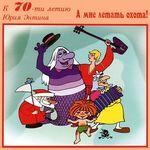 А мне летать охота! К 70-ти летию Юрия Энтина. Аудиокомпакт диск