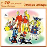 Золотые шлягеры. К 70-ти летию Юрия Энтина. Аудиокомпакт диск