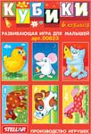 Кубики для детей с картинками (6шт.)