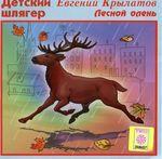 Евгений Крылатов. Лесной олень. CD диск