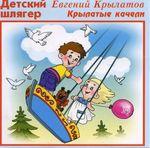Крылатые качели. Евгений Крылатов. CD диск