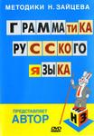 Грамматика русского языка, Методика Зайцева (на DVD)