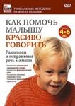 Как помочь малышу красиво говорить. Занятия с логопедом для детей 4 – 6 лет. DVD диск