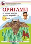 Обучающий видеофильм. Оригами: игровые методы развития ребенка 7 – 10 лет (DVD)