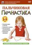 ����������� ���������� ��� ����� �� 3 �� 5 ���. (DVD)