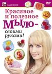 ��������� ��������� ��� ����� � ���������. �������� � �������� ���� � ������ ������.(DVD)