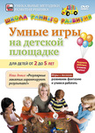 DVD диск для малышей 2 – 5 лет и их родителей «Умные игры на детской площадке»