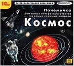 Космос. 300 самых интересных ответов на самые сложные вопросы. CD-диск