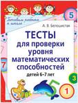 Тесты для проверки уровня математических способностей детей 6–7 лет. А.В. Белошистая