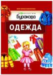 Пособия Буракова. Одежда. Книжка с картинками для детей