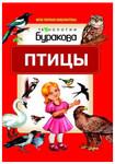Птицы. Технологии Буракова. Книга серии «Моя первая библиотека»