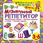 Музыкальный репетитор. Обучающий  CD-диск для детей