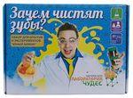 Набор для экспериментов. Зачем чистят зубы? Секреты сумасшедшего профессора Николя