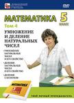 DVD серии «Домашний учитель». Математика 5 класс. Умножение и деление натуральных чисел. Том 4