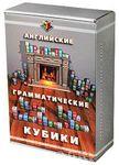 Английские грамматические кубики. Пособие для изучения английского языка по авторской методике Н. Зайцева