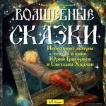 Н. Белякова. Волшебные сказки. Аудио компакт диск