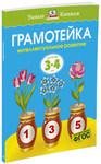 Земцова Ольга. Грамотейка 3-4г