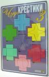 Творческое конструирование для детей от 5 до 7 лет. Игровое пособие «Чудо-крестики 3»