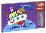 Плывут кораблики. Книга с мягким конструктором для детей
