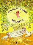 Книга о правах человека с иллюстрациями Жаклин Дюэм