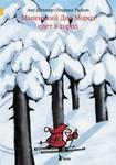 Ану Штонер. Маленький Дед Мороз едет в город